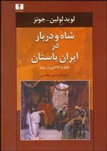 شاه و دربار در ایران باستان نویسنده لويد لولين - جونز مترجم فریدون مجلسی